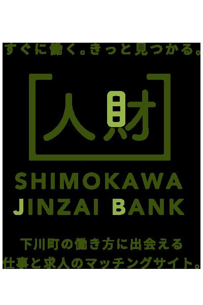 work-jinzai
