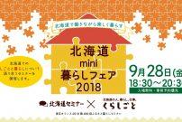 北海道mini暮らしフェア2018