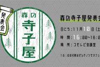 森の寺子屋発表会