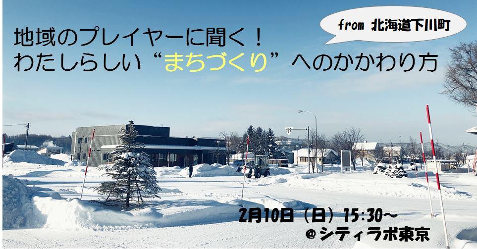 北海道下川町