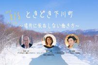下川町イベント