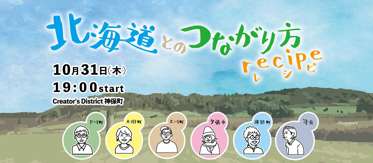 北海道下川町イベント