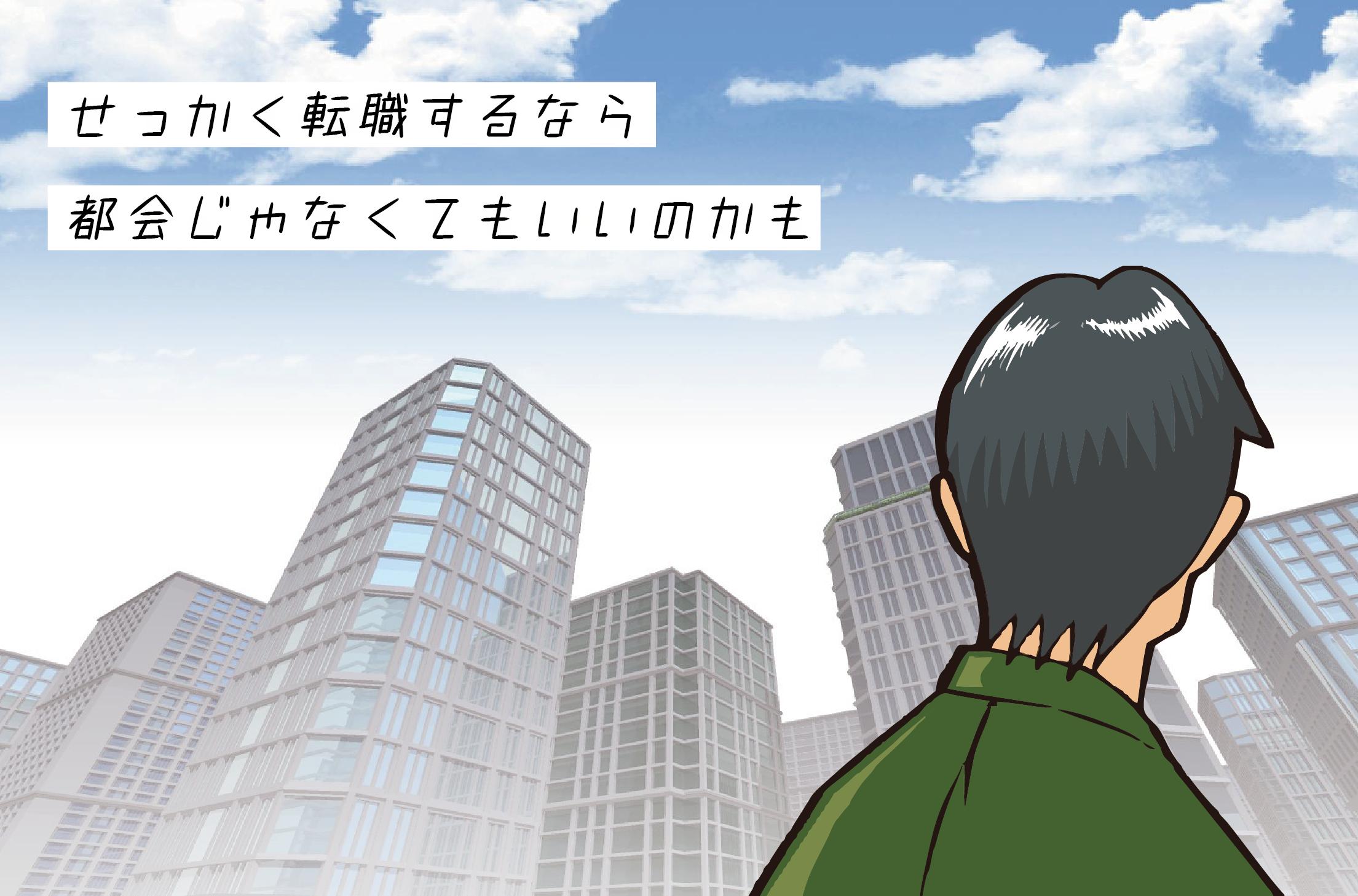 下川町 転職