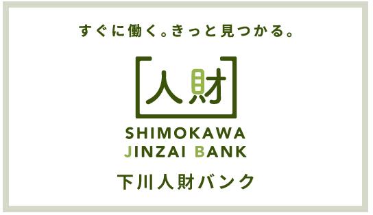 下川人財バンク