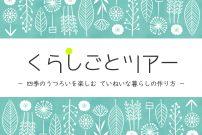 くらしごとツアー2020.02