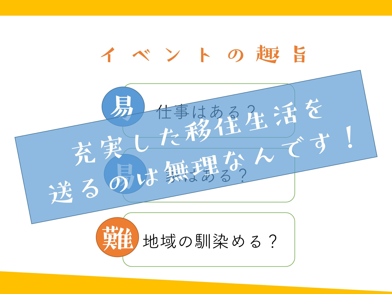 10月18日下川町イベント資料_仕事・家・コミュニティが揃うことが充実した移住生活の前提/></div>  <div align=